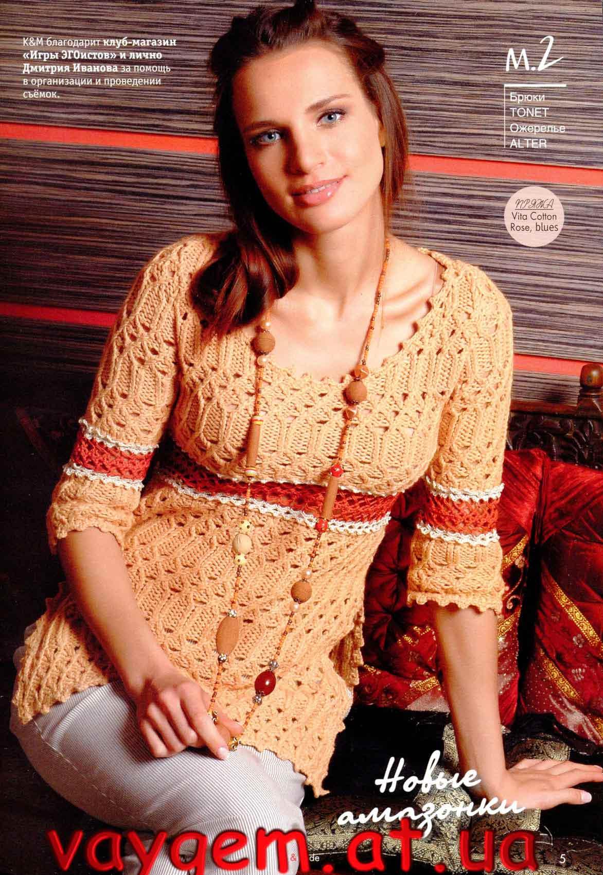 Пуловер персикового цвета