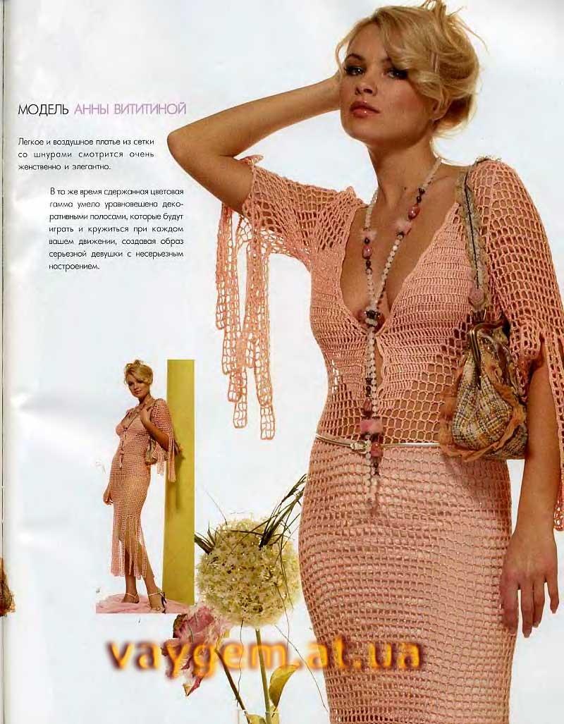 Журнал мод вязание 604 посмотреть